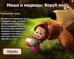 Maša i medvedь – Ukradi mёd
